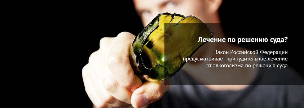 принудительное лечение алкоголизма в Севастополе