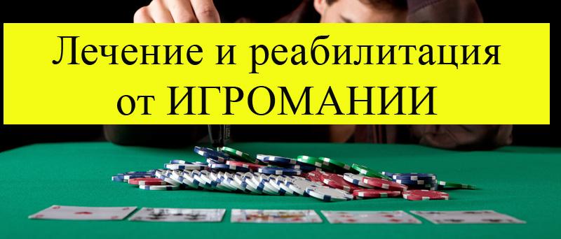 вылечить игромана в Севастополе