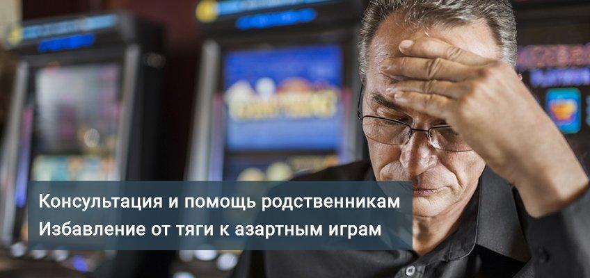 лечить тягу к азартным играм